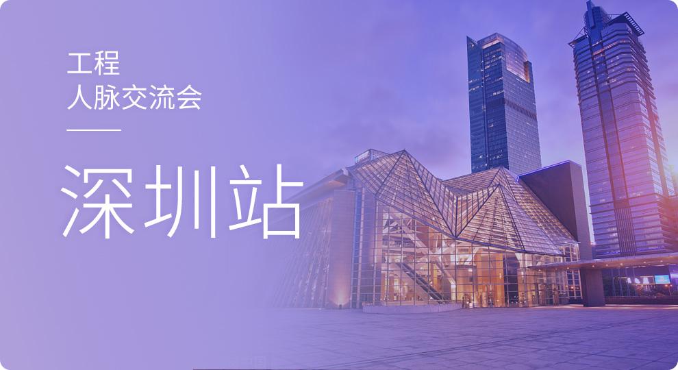 天工网工程人脉交流会-深圳站