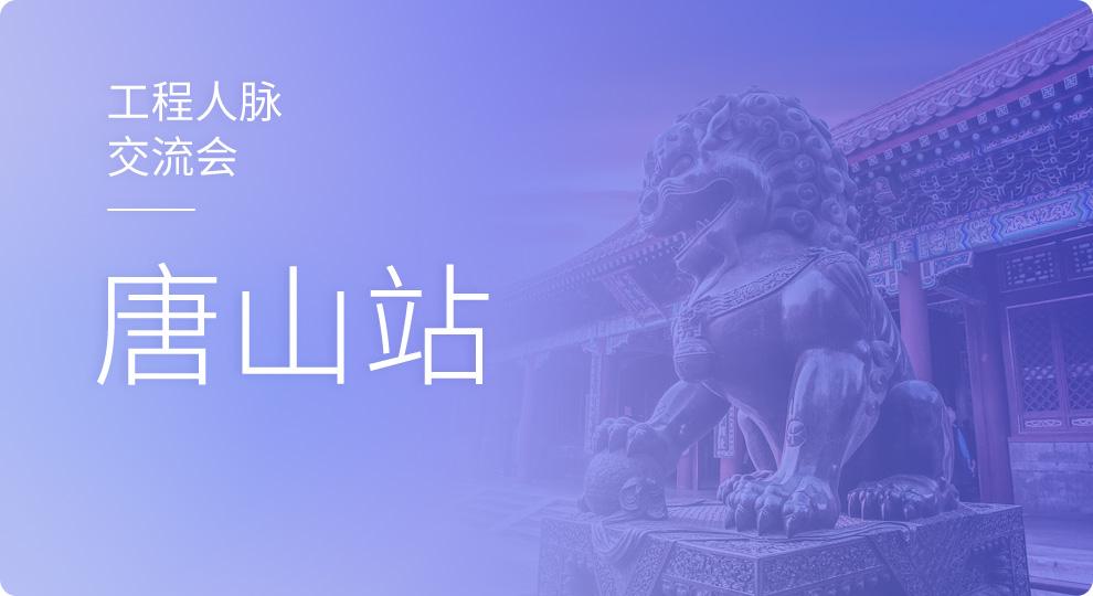 2019天工网工程人脉交流会—唐山站