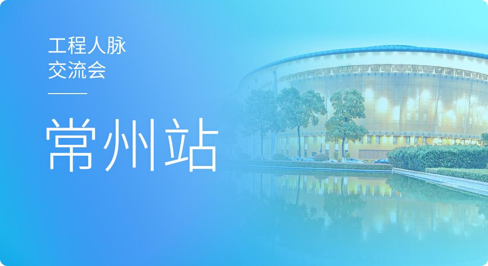 2019天工网工程人脉交流会—常州站