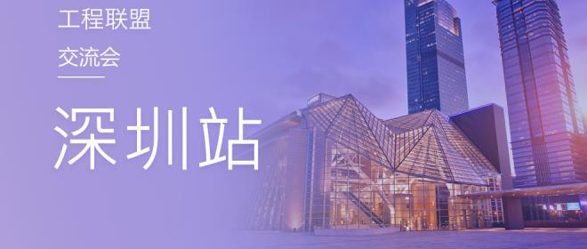 2018天工网工程联盟交流会——深圳站