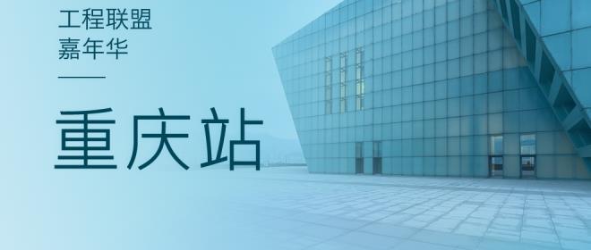 2018天工网工程联盟嘉年华—重庆站