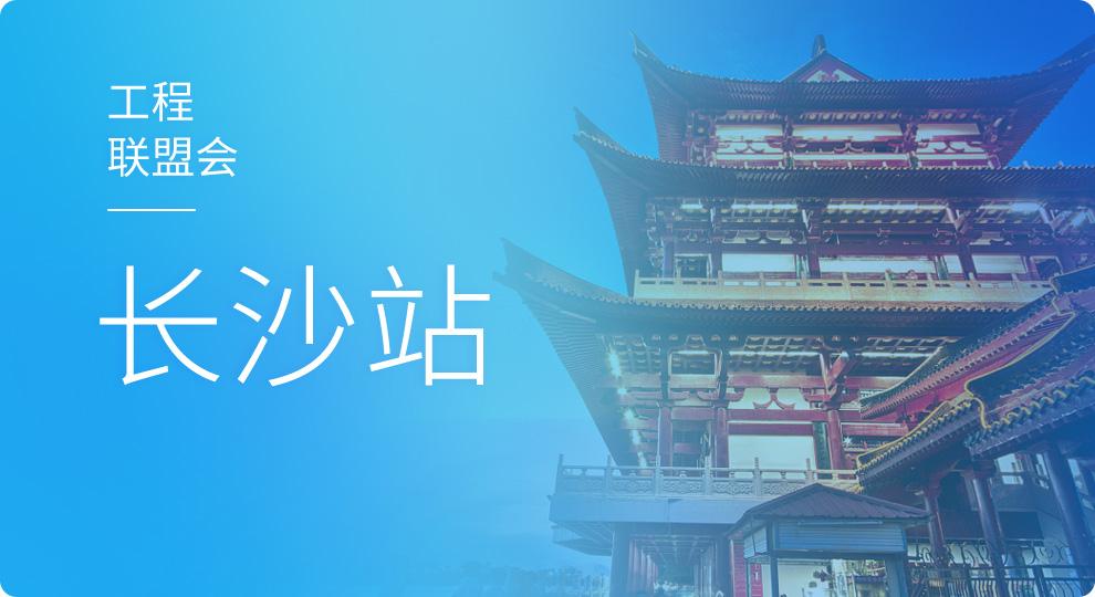 2017天工网工程联盟会——长沙站