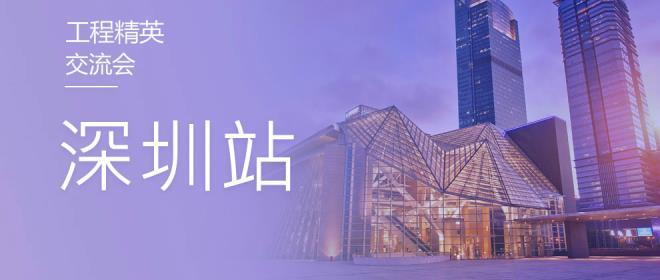 2018天工网工程精英交流会——深圳站