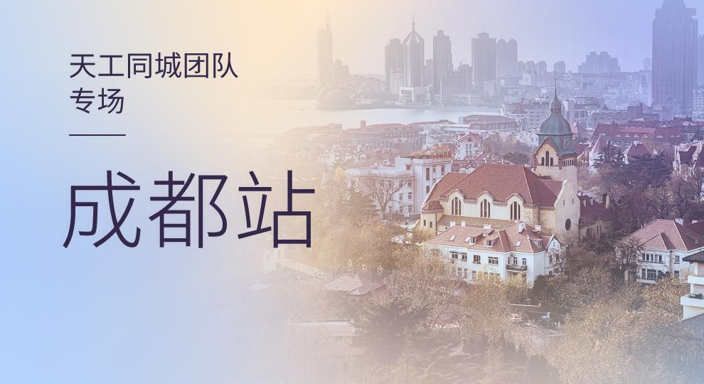 2019天工网工程人脉交流会--成都站