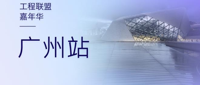 2018天工网工程联盟嘉年华——广州站