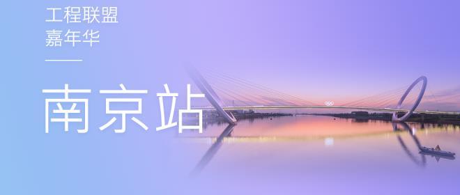 2018天工网工程联盟嘉年华—南京站