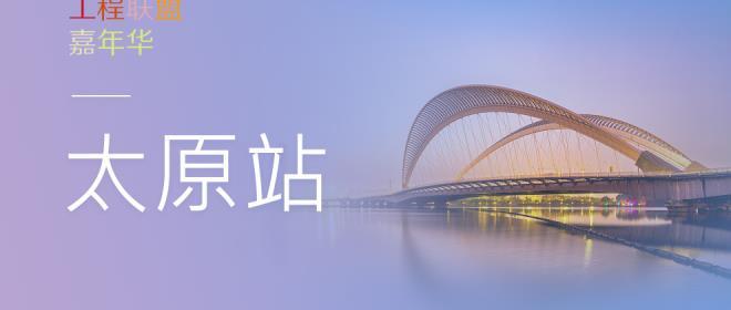 2018天工网工程联盟嘉年华--太原站