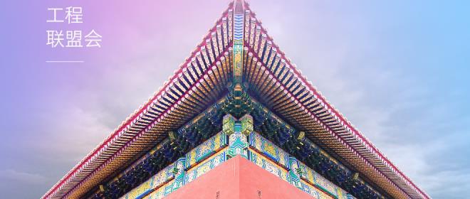 天工网﹒最工业—工业专题交流会--广州站