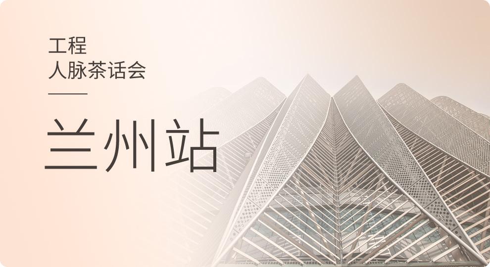 2019天工网工程人脉茶话会--兰州站