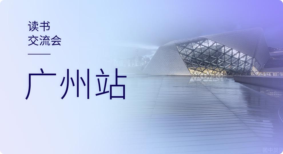 以书会友 《可复制的领导力》学习&业务交流活动—广州站