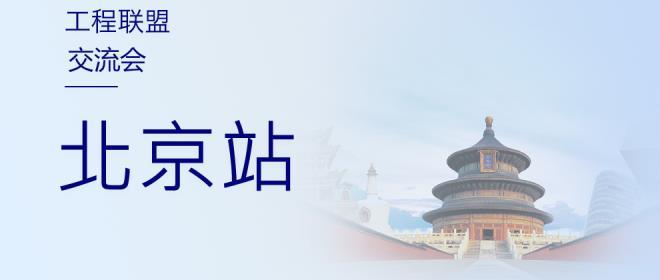 2018天工网工程联盟交流会--北京站