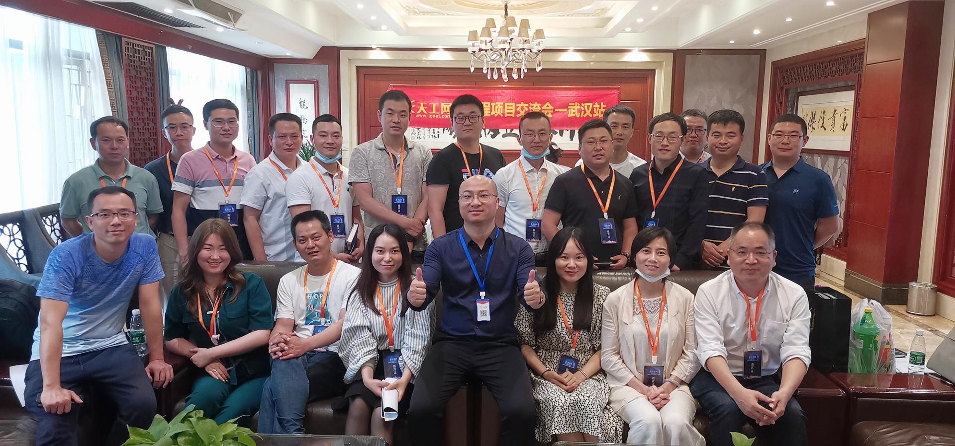天工网工程项目交流会-武汉站