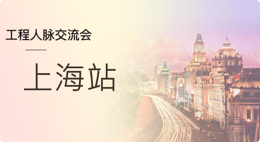 2020天工网工程人脉交流会-上海站