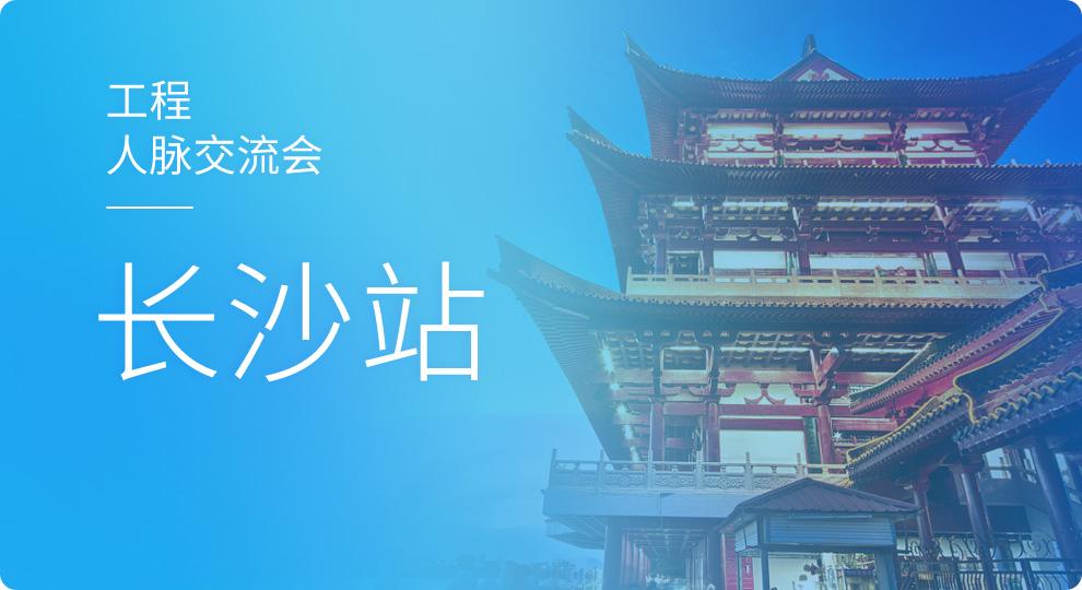 2019天工网工程人脉交流会—长沙站