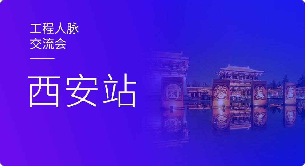 2019天工网工程人脉交流会—西安