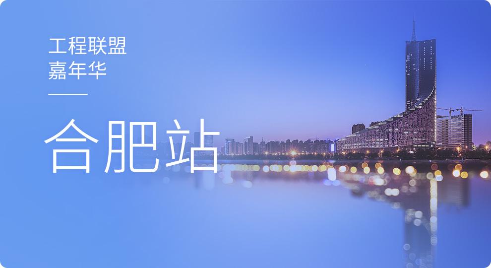 2019天工网工程联盟嘉年华——合肥站