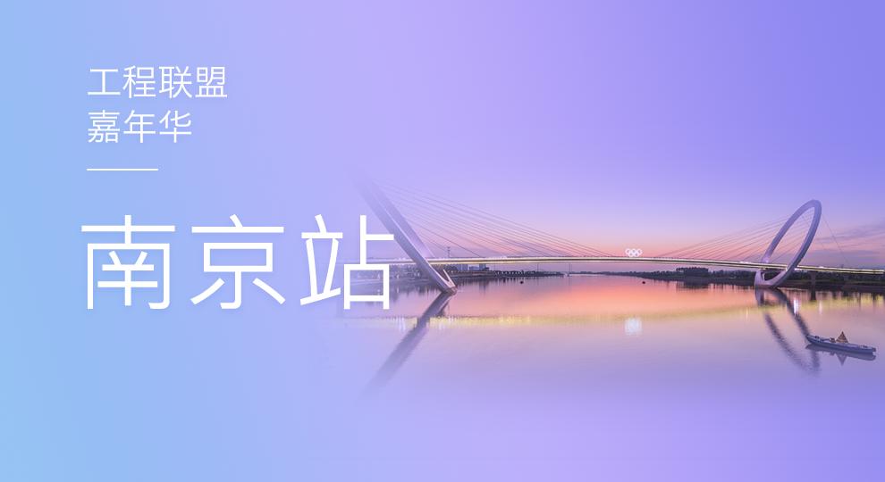 天工网工程项目交流会-南京站