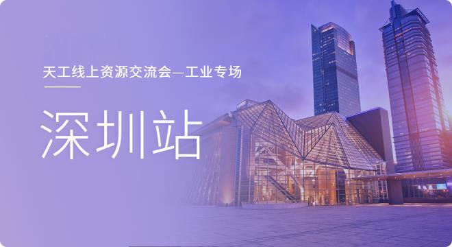 """天工""""线上""""资源交流会——深圳工业专场"""
