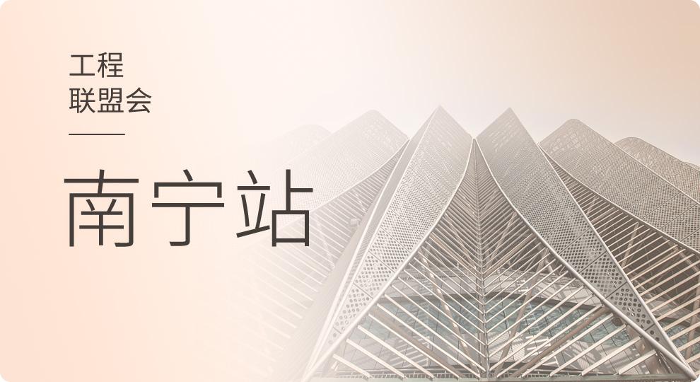 2018天工网工程联盟—南宁站