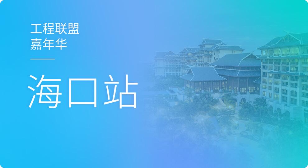2017天工网工程联盟嘉年华——海南站