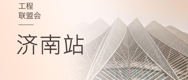 2018天工网工程联盟交流会--济南站