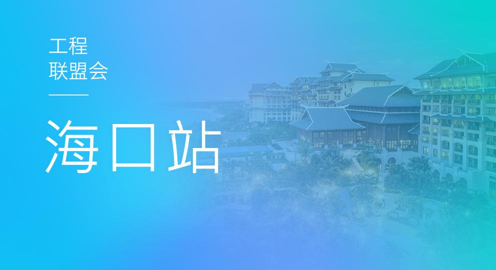 2020天工网工程人脉交流会-海口站