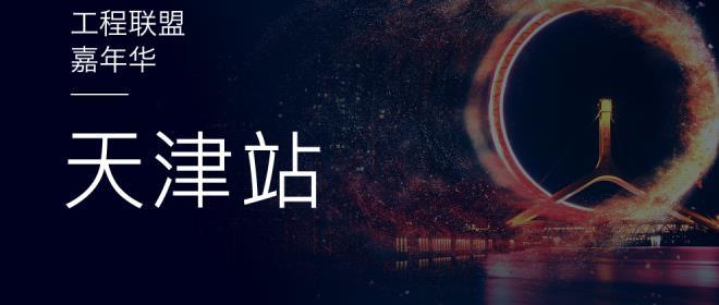2018天工网工程联盟嘉年华—天津站