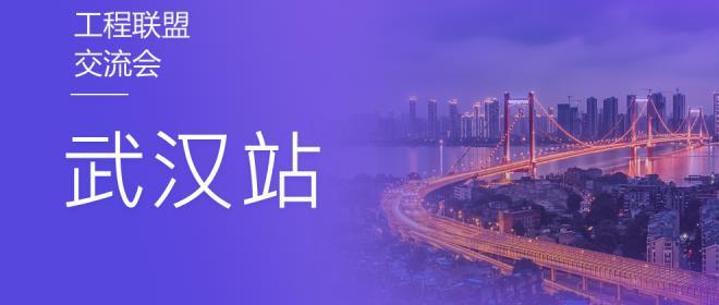 天工网—武汉工程联盟交流会(佳通专场)