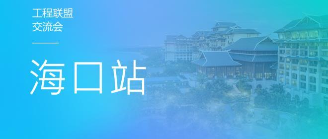 2018天工网工程联盟交流会--海口站