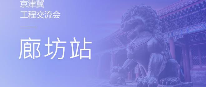 2018天工网京津冀工程交流会(二期)