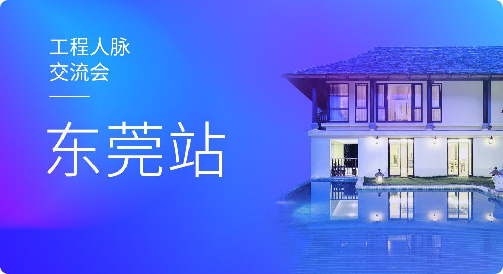 2019天工网工程人脉交流会--东莞站