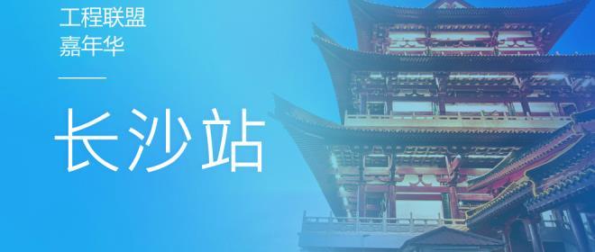 2018天工网工程联盟嘉年华—长沙站