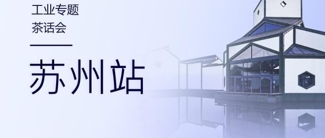 2018天工网工业专题茶话会--苏州站
