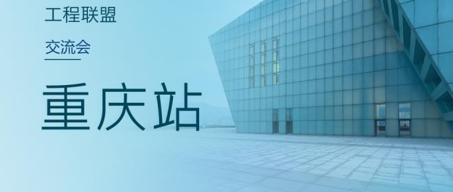 2018天工网工程联盟交流会——重庆站
