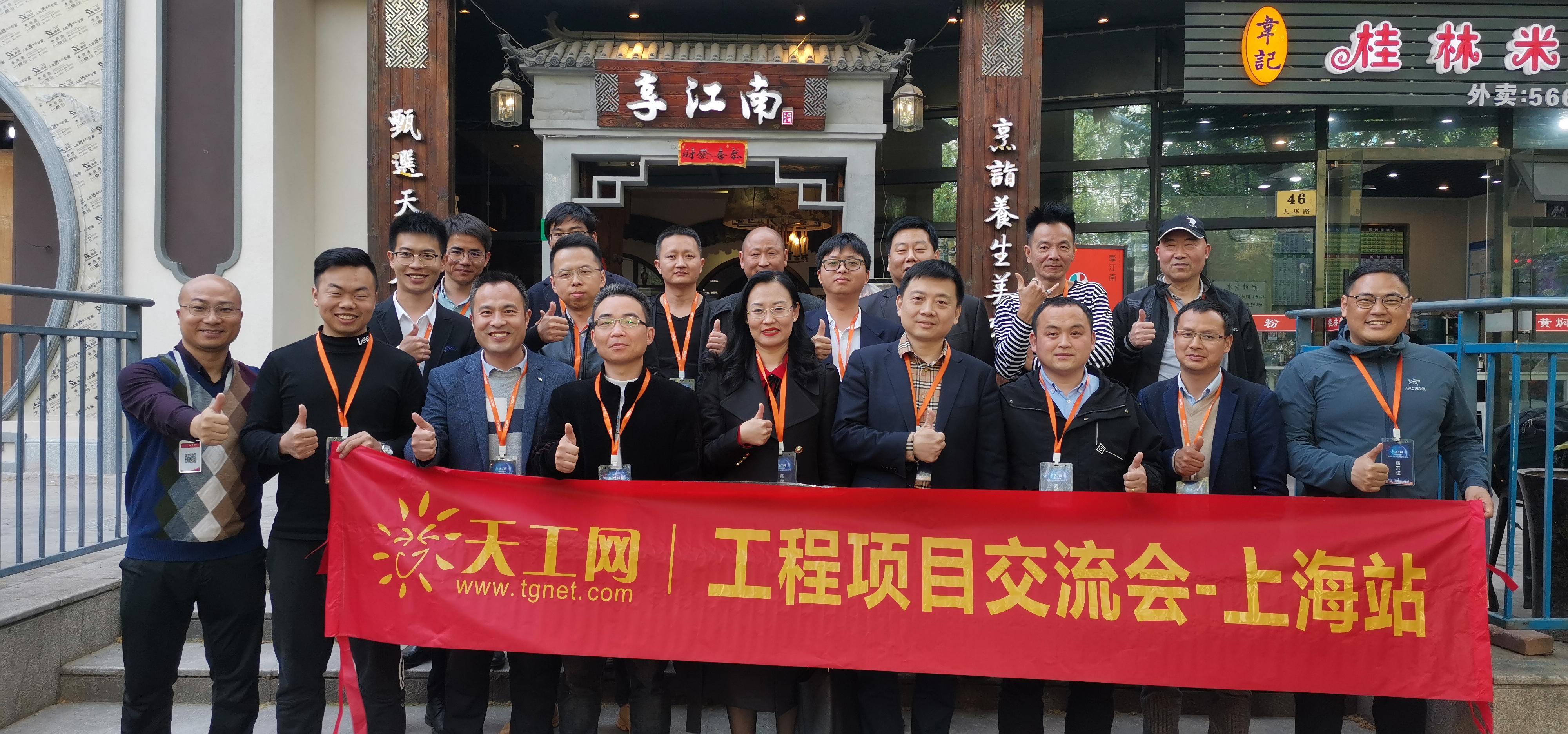 天工网工程项目交流会-上海站