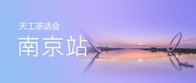天工网(南京)人脉交流茶话会