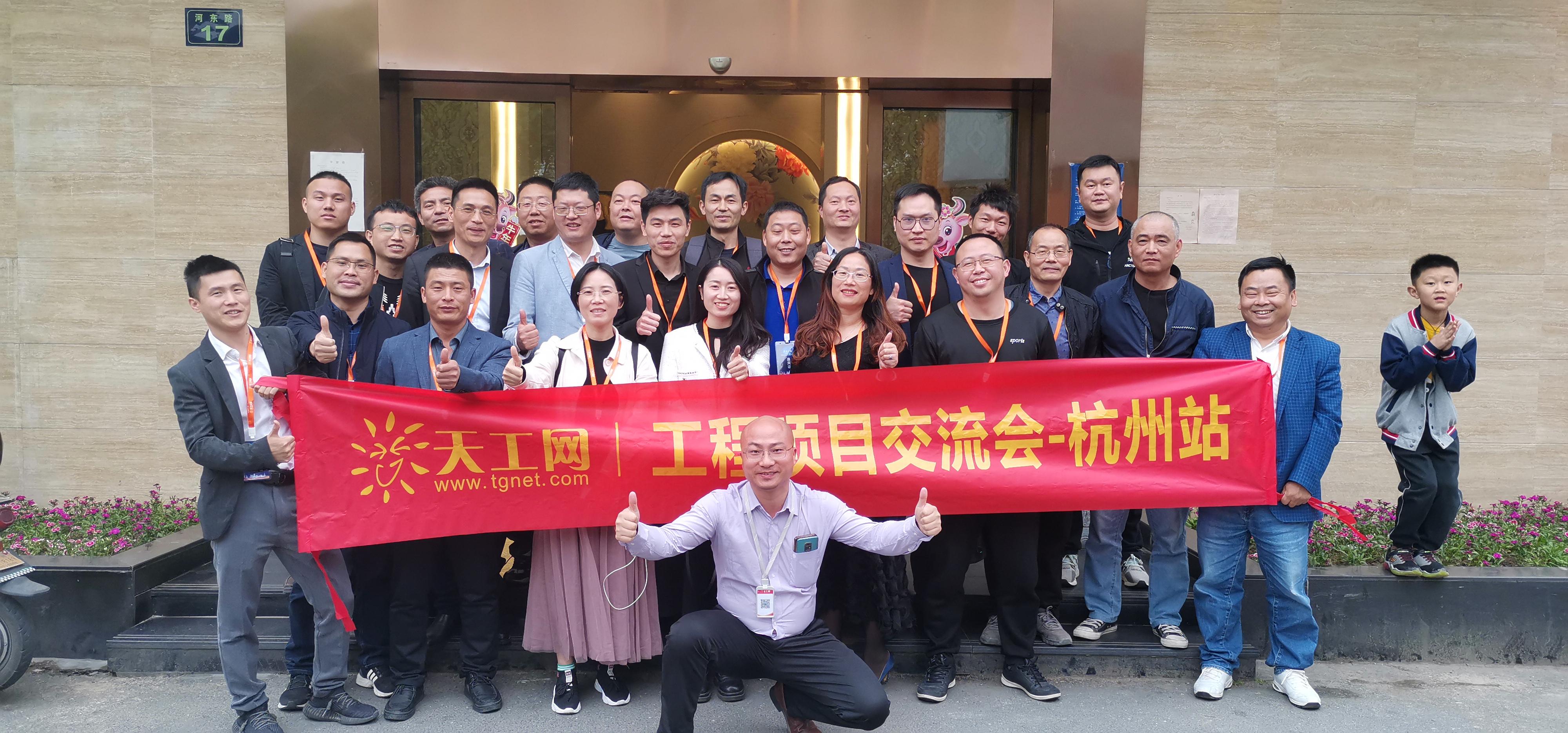 天工网工程项目交流会-杭州站