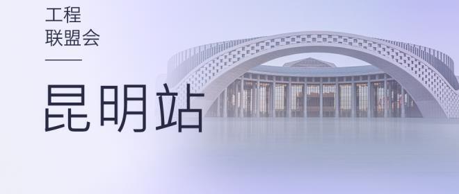 2018天工网-昆明工程精英交流会