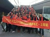天工2015上海建筑业务圈嘉年汇