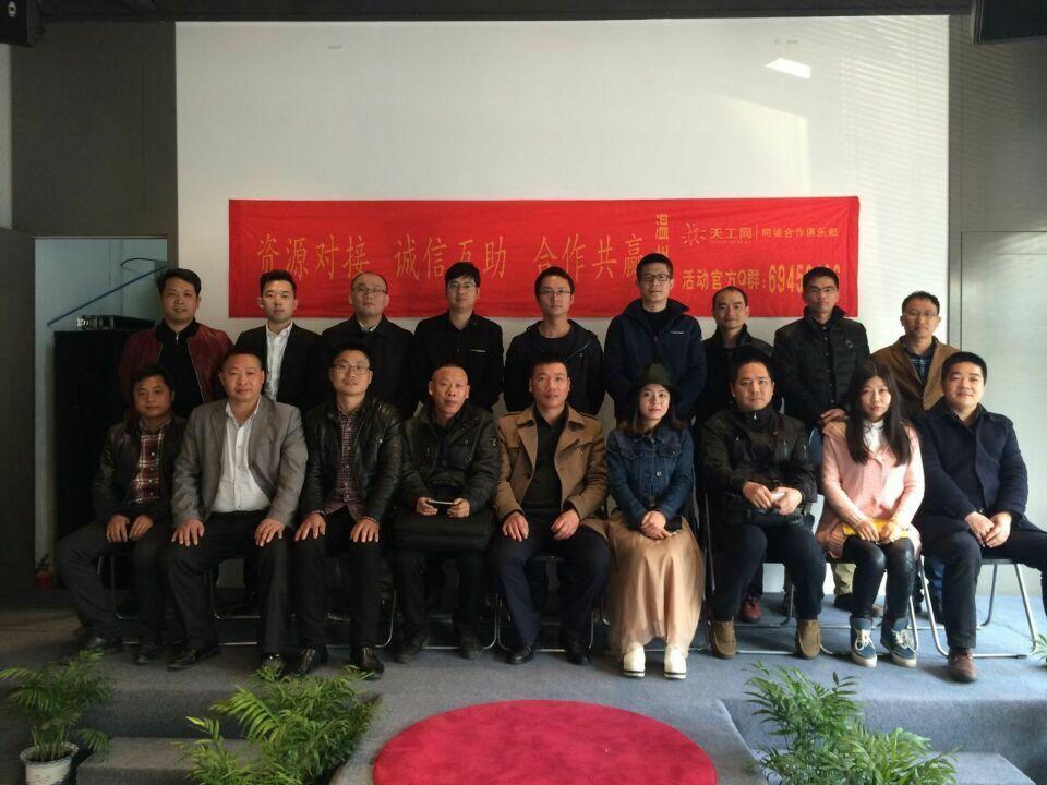 天工温州2016开春建筑业务精英互助交流会