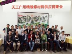 天工(广州)精装修材料供应商聚会