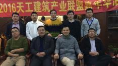 常州站-2016天工建筑产业联盟嘉年华
