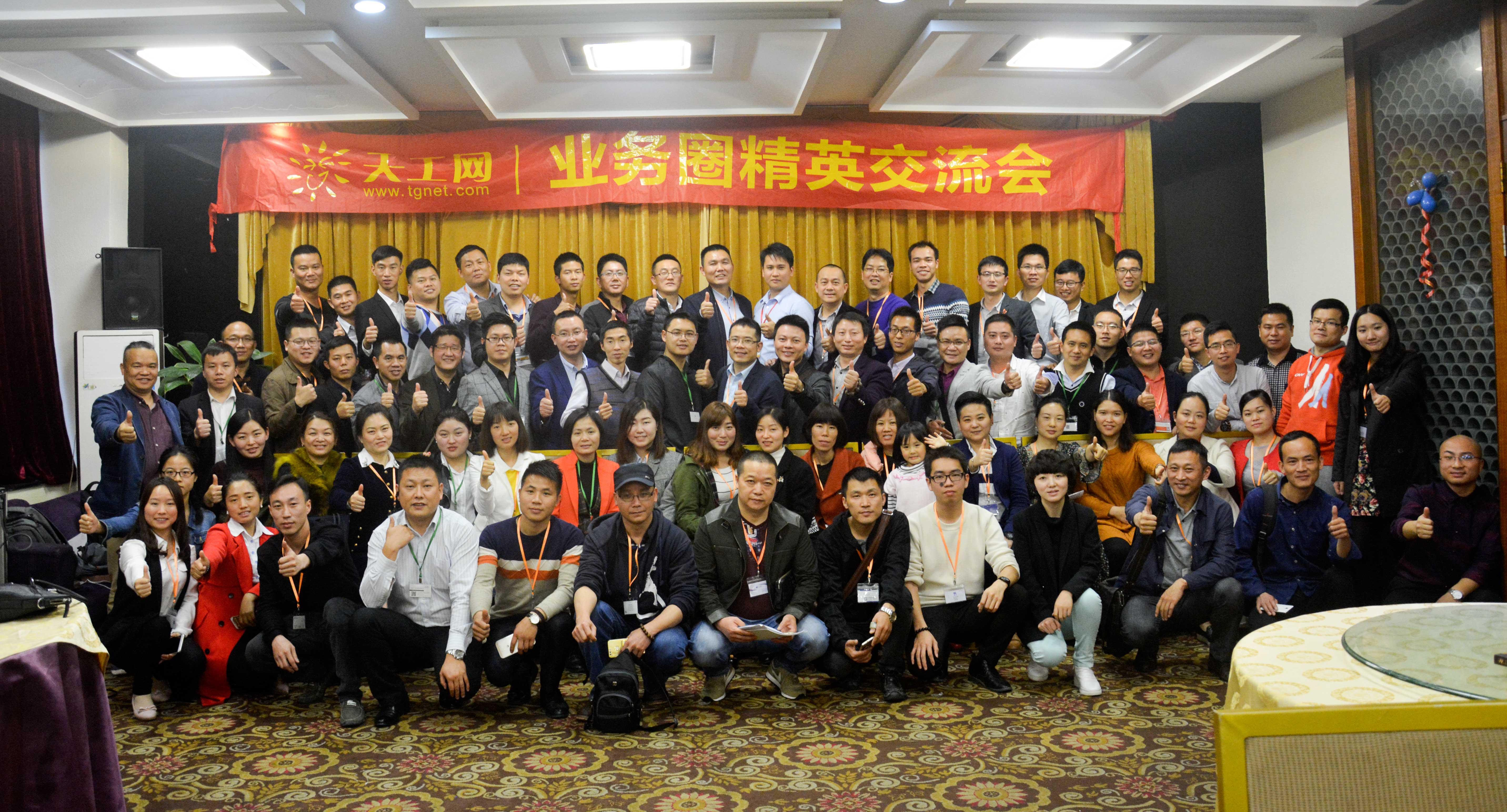 2017天工广州开年建筑业务合作交流会
