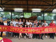 2017天工网中山-工程项目交流会议