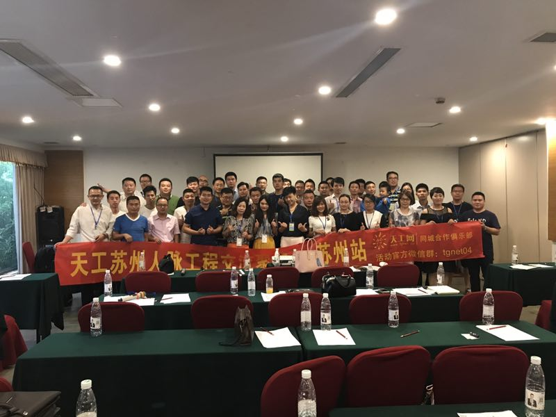 天工-2017苏州人脉工程交流聚会