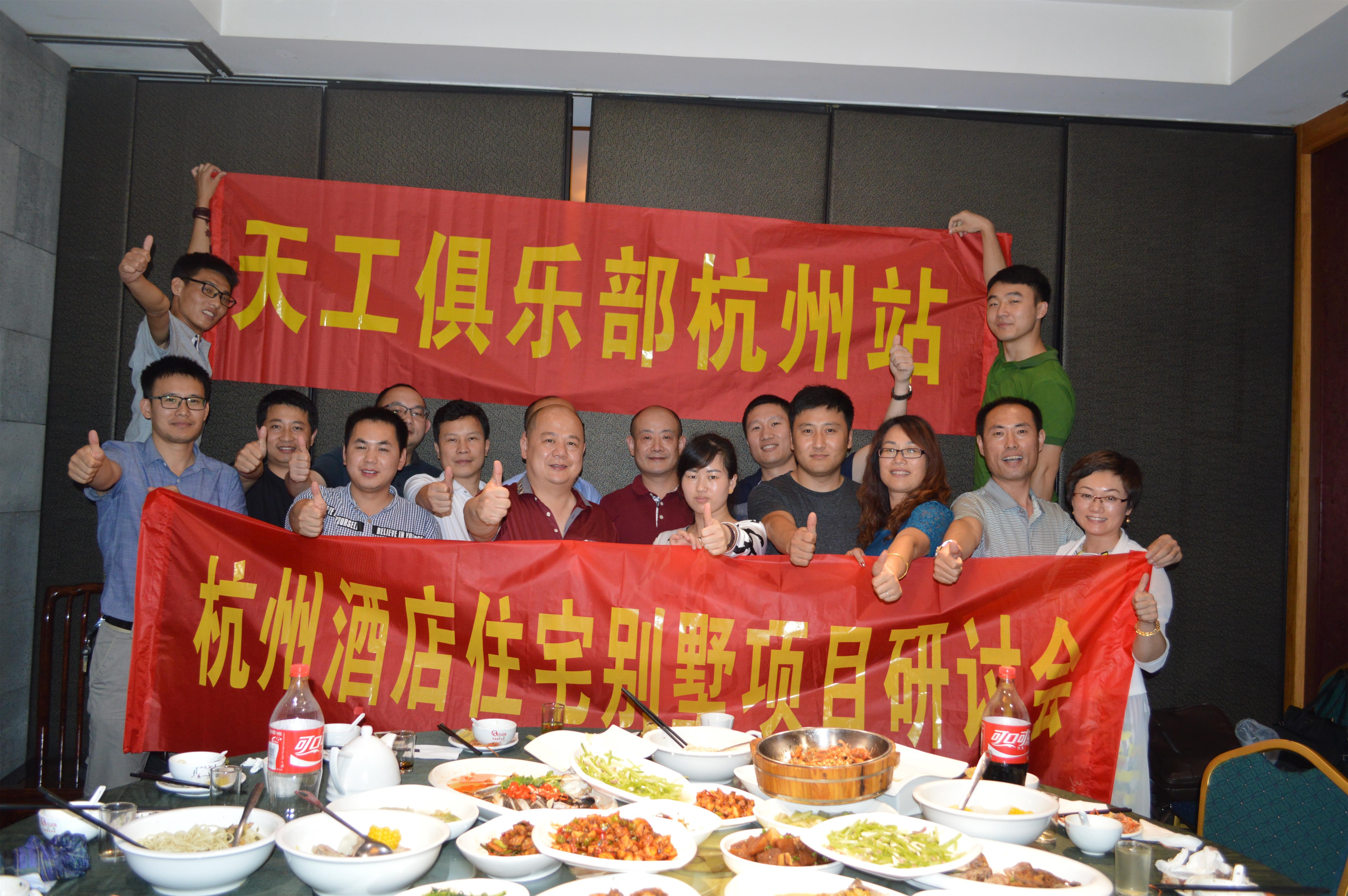"""杭州""""星级酒店、高端住宅,别墅""""分享合作研讨会"""