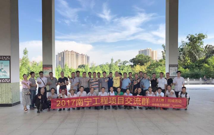 天工-2017南宁工程项目交流会