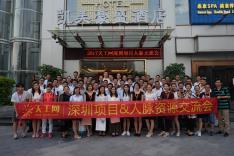 2017天工网(深圳)项目资源交流会