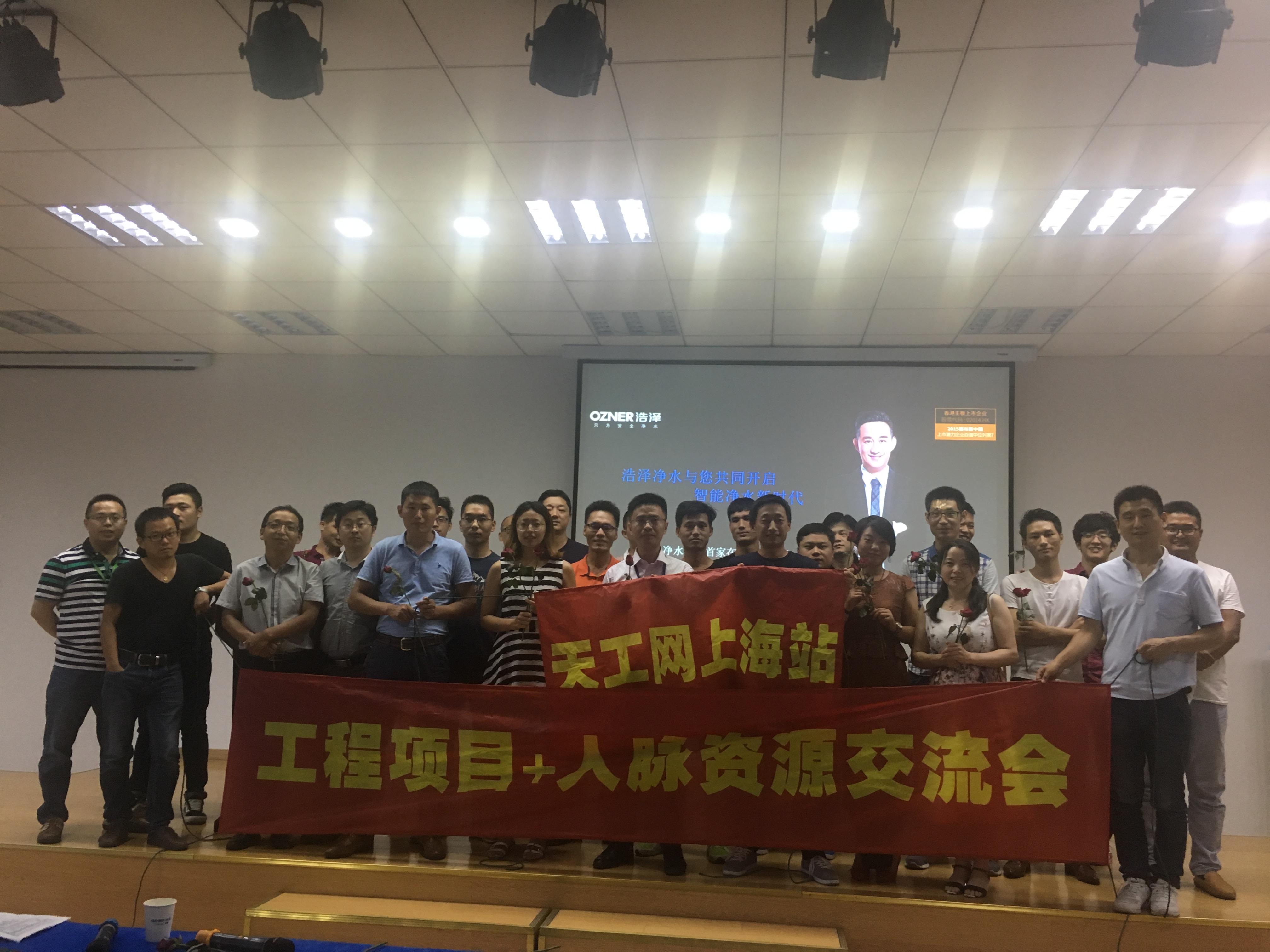 """天工网上海站""""工程项目+人脉资源""""交流会--浩泽净水"""