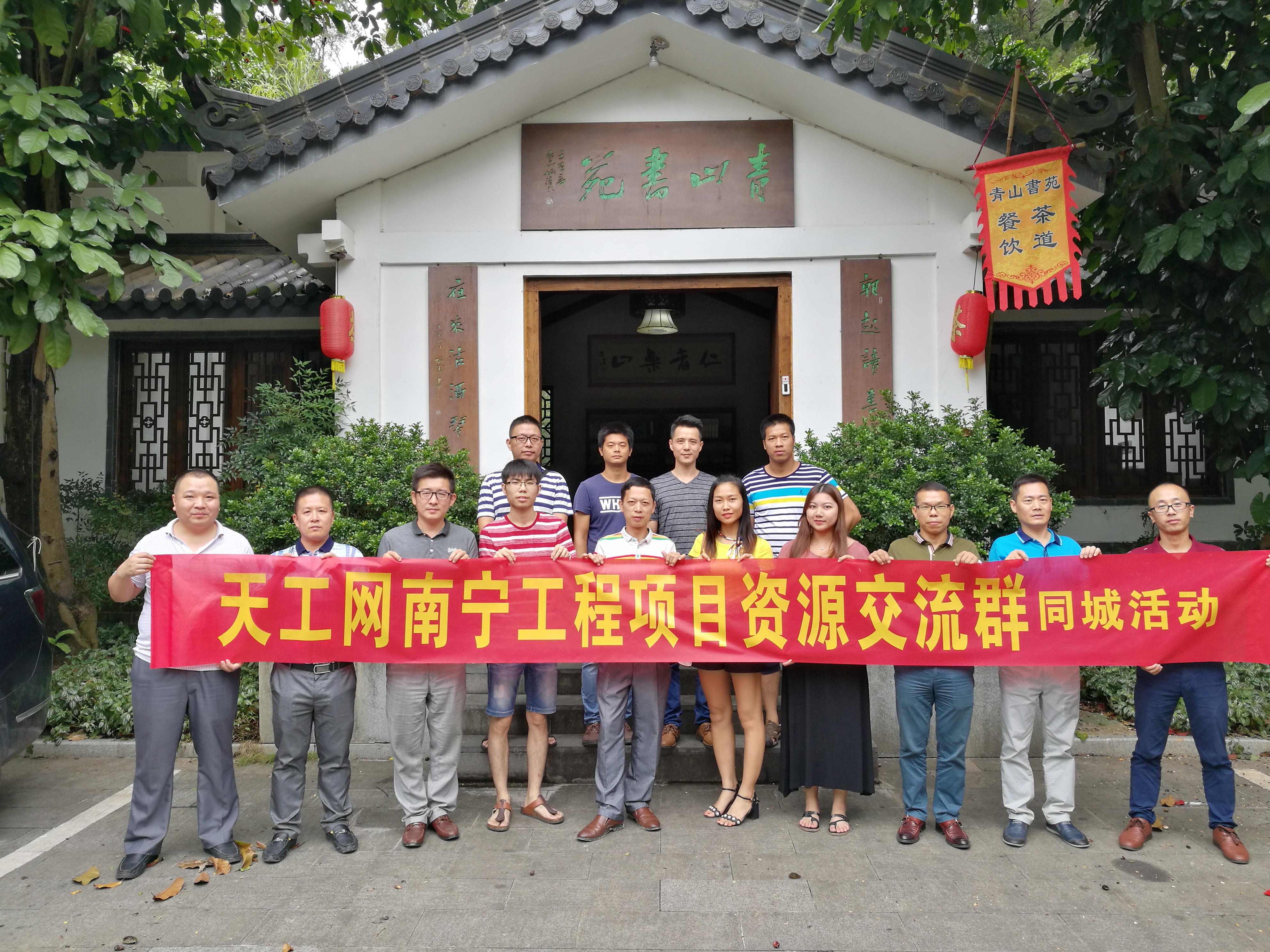 天工-2017南宁工程项目交流会(二期)